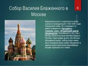 Собор Василия Блаженного в Москве Вершиной русского зодчества по праву считае