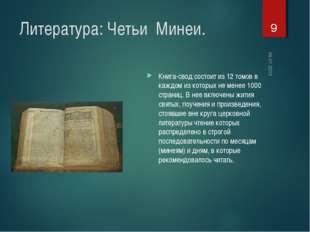 Литература: Четьи Минеи. Книга-свод состоит из 12 томов в каждом из которых н