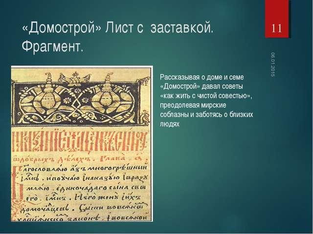 Домострой Книга Краткое Содержание По Главам Православие