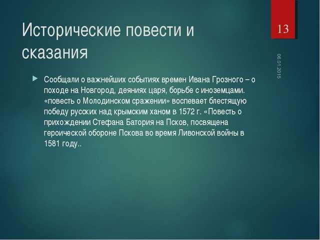 Исторические повести и сказания Сообщали о важнейших событиях времен Ивана Гр...