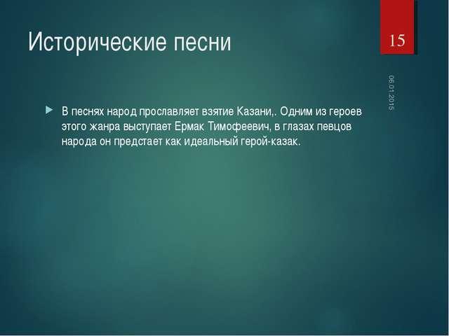 Исторические песни В песнях народ прославляет взятие Казани,. Одним из героев...