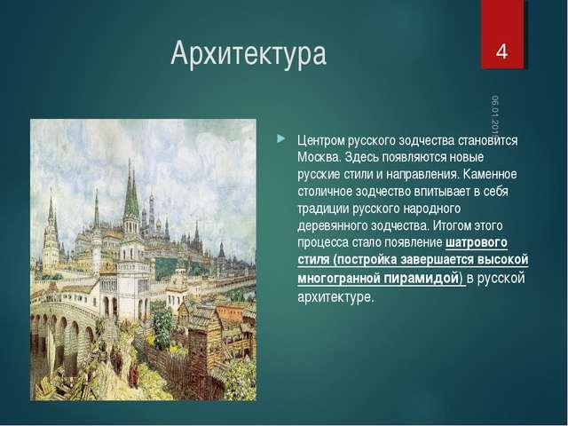 Архитектура Центром русского зодчества становится Москва. Здесь появляются но...