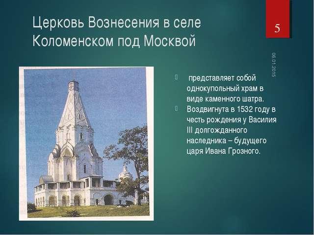 * Церковь Вознесения в селе Коломенском под Москвой представляет собой одноку...