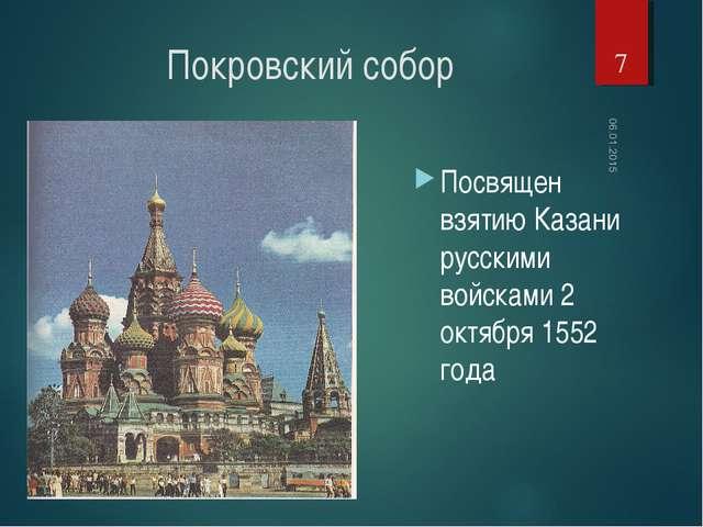 Покровский собор Посвящен взятию Казани русскими войсками 2 октября 1552 года *