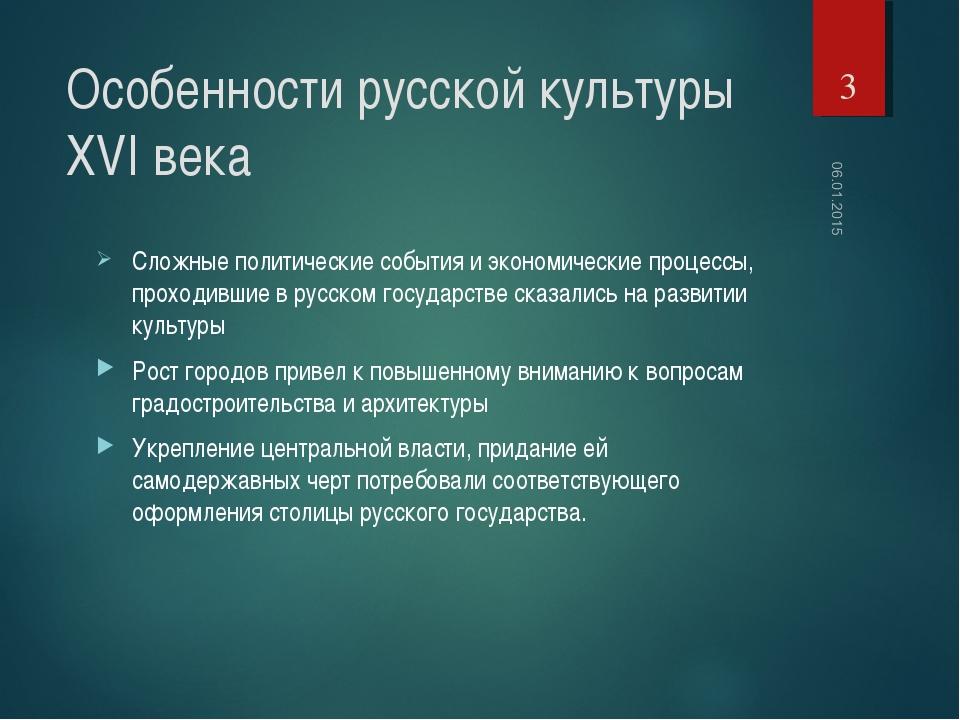 Особенности русской культуры ХVI века Сложные политические события и экономич...