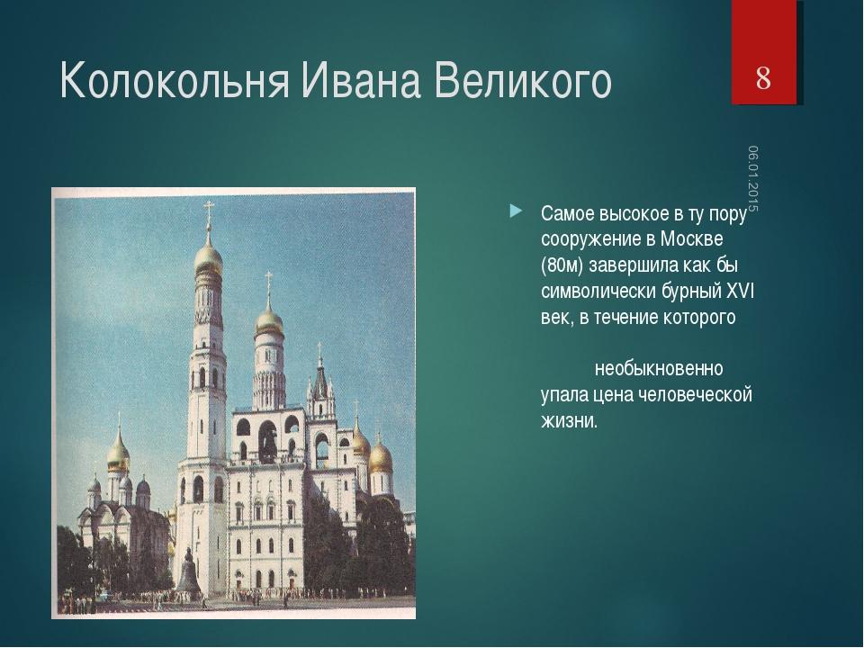 Колокольня Ивана Великого Самое высокое в ту пору сооружение в Москве (80м) з...