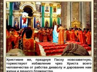 Христиане же, празднуя Пасху новозаветную, торжествуют избавление чрез Христа