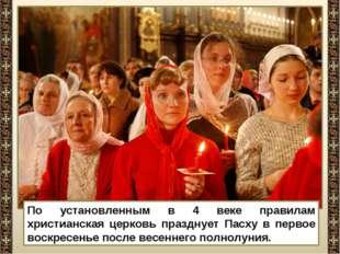 По установленным в 4 веке правилам христианская церковь празднует Пасху в пер