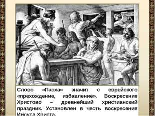 Слово «Пасха» значит с еврейского «прехождение, избавление». Воскресение Хрис