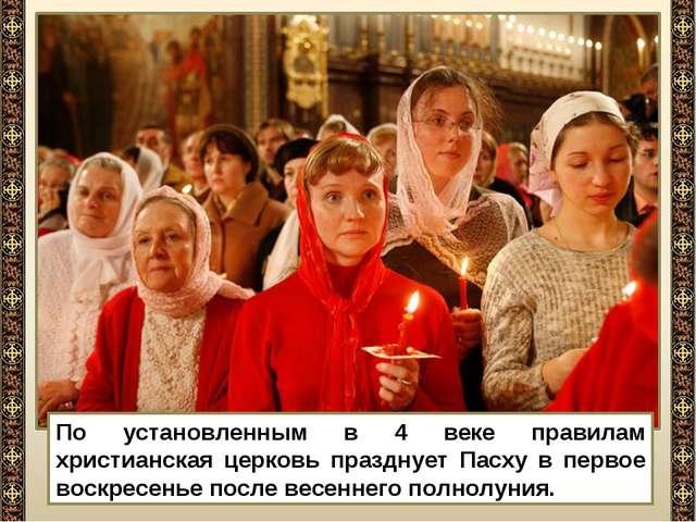 По установленным в 4 веке правилам христианская церковь празднует Пасху в пер...