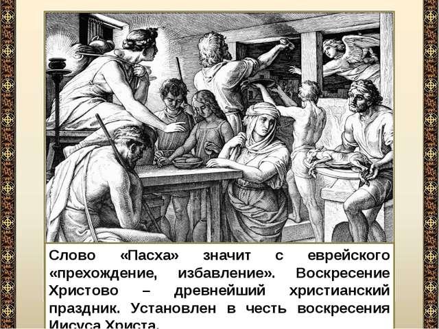 Слово «Пасха» значит с еврейского «прехождение, избавление». Воскресение Хрис...