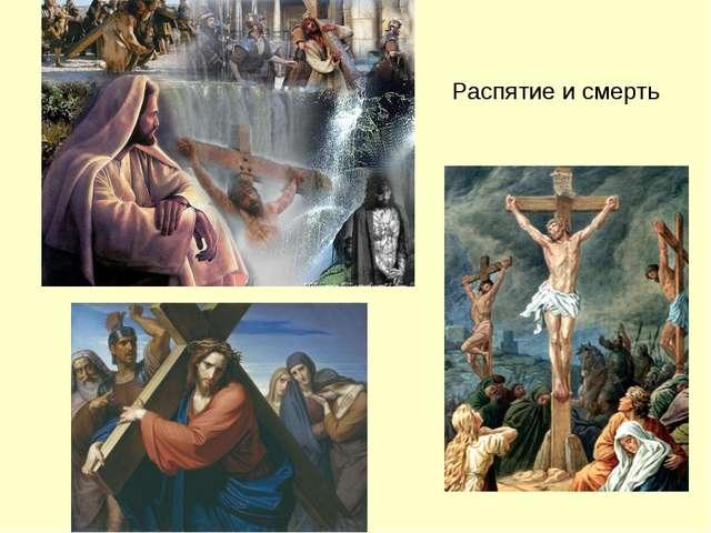 Распятие и смерть