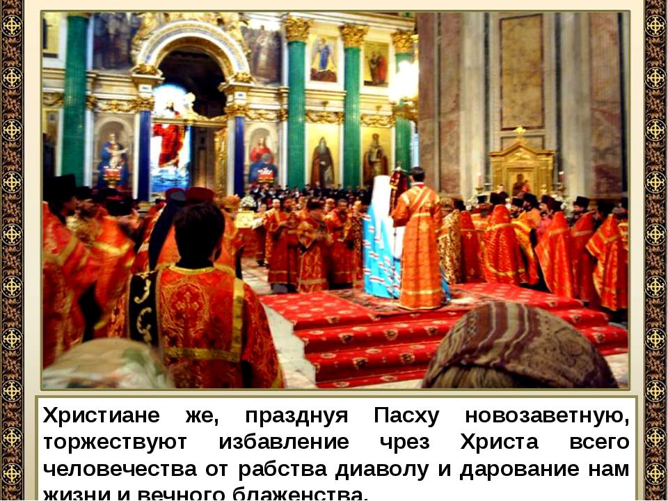 Христиане же, празднуя Пасху новозаветную, торжествуют избавление чрез Христа...