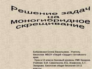 Бобровская Елена Васильевна . Учитель биологии МБОУ «Лицей «Эрудит» Алтайског