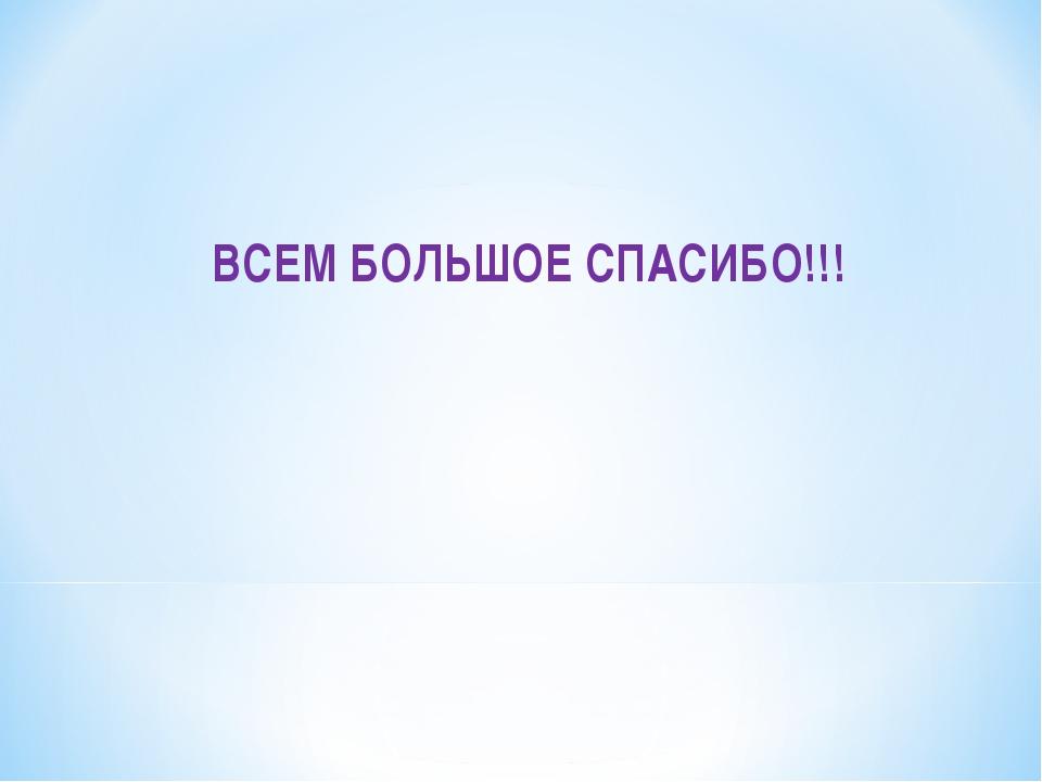 ВСЕМ БОЛЬШОЕ СПАСИБО!!!
