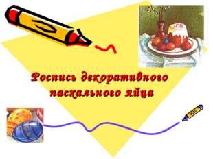 Роспись декоративного пасхального яйца