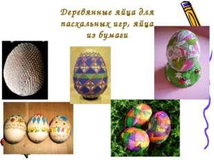 Деревянные яйца для пасхальных игр, яйца из бумаги