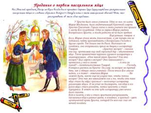 Предание о первом пасхальном яйце На Светлый праздник Пасхи на Руси всегда бы