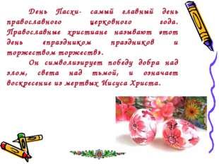 День Пасхи- самый главный день православного церковного года. Православные х