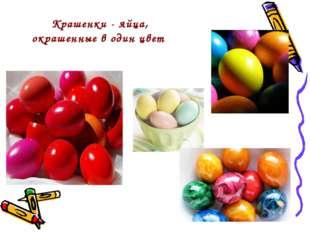 Крашенки - яйца, окрашенные в один цвет