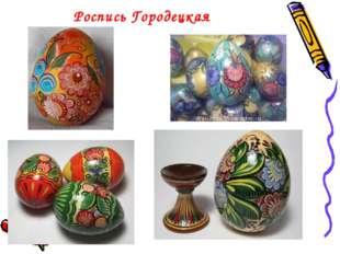Роспись Городецкая