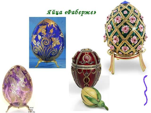 Яйца «Фаберже»