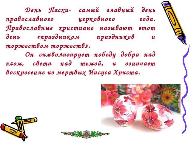 День Пасхи- самый главный день православного церковного года. Православные х...