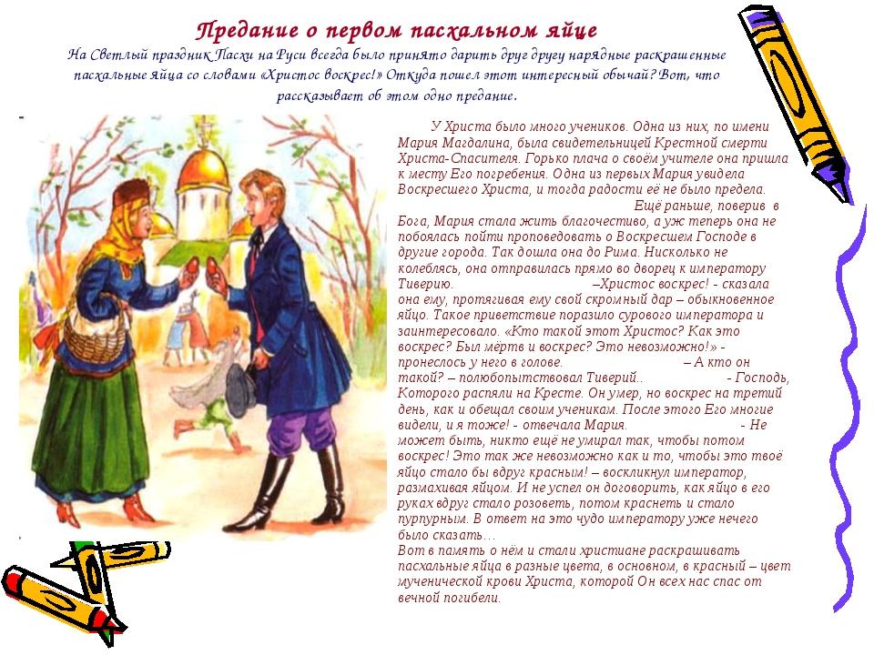 Предание о первом пасхальном яйце На Светлый праздник Пасхи на Руси всегда бы...