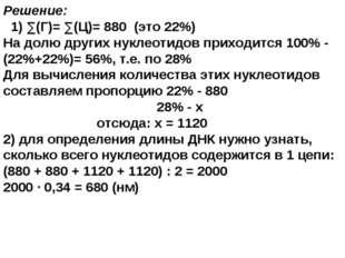 Решение: 1) ∑(Г)= ∑(Ц)= 880 (это 22%) На долю других нуклеотидов приходится 1