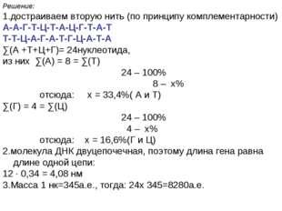 Решение: 1.достраиваем вторую нить (по принципу комплементарности) А-А-Г-Т-Ц-