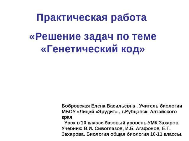 Практическая работа «Решение задач по теме «Генетический код» Бобровская Елен...