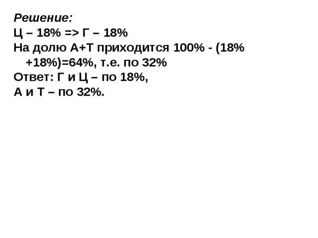 Решение: Ц – 18% => Г – 18% На долю А+Т приходится 100% - (18% +18%)=64%, т.е...