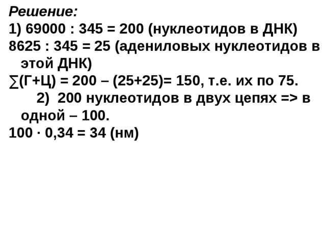 Решение: 1) 69000 : 345 = 200 (нуклеотидов в ДНК) 8625 : 345 = 25 (адениловых...