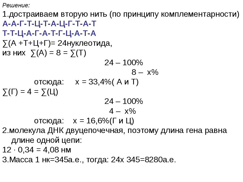 Решение: 1.достраиваем вторую нить (по принципу комплементарности) А-А-Г-Т-Ц-...