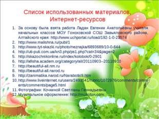 Список использованных материалов, Интернет-ресурсов За основу была взята рабо