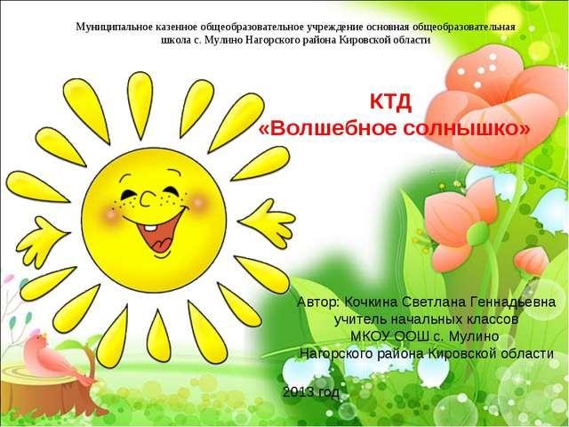 Автор: Кочкина Светлана Геннадьевна учитель начальных классов МКОУ ООШ с. Мул...
