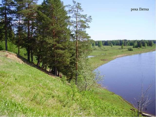 река Вятка *