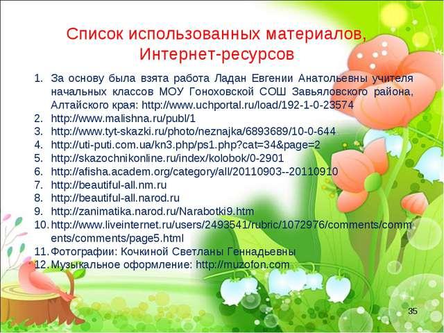 Список использованных материалов, Интернет-ресурсов За основу была взята рабо...