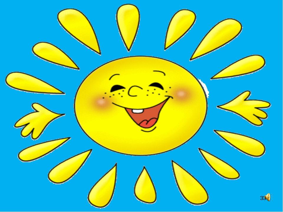 Открытки с солнцем, хорошо сказано золотые