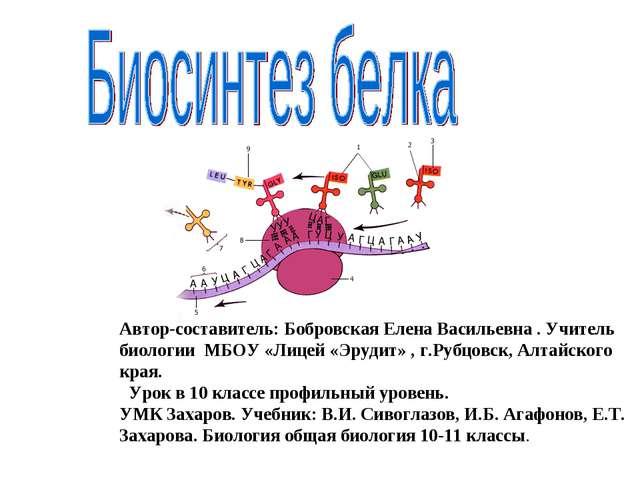 Автор-составитель: Бобровская Елена Васильевна . Учитель биологии МБОУ «Лицей...