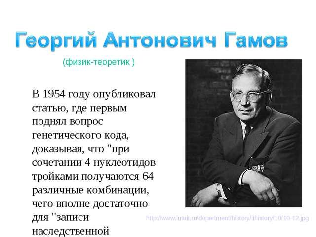 В 1954 году опубликовал статью, где первым поднял вопрос генетического кода,...