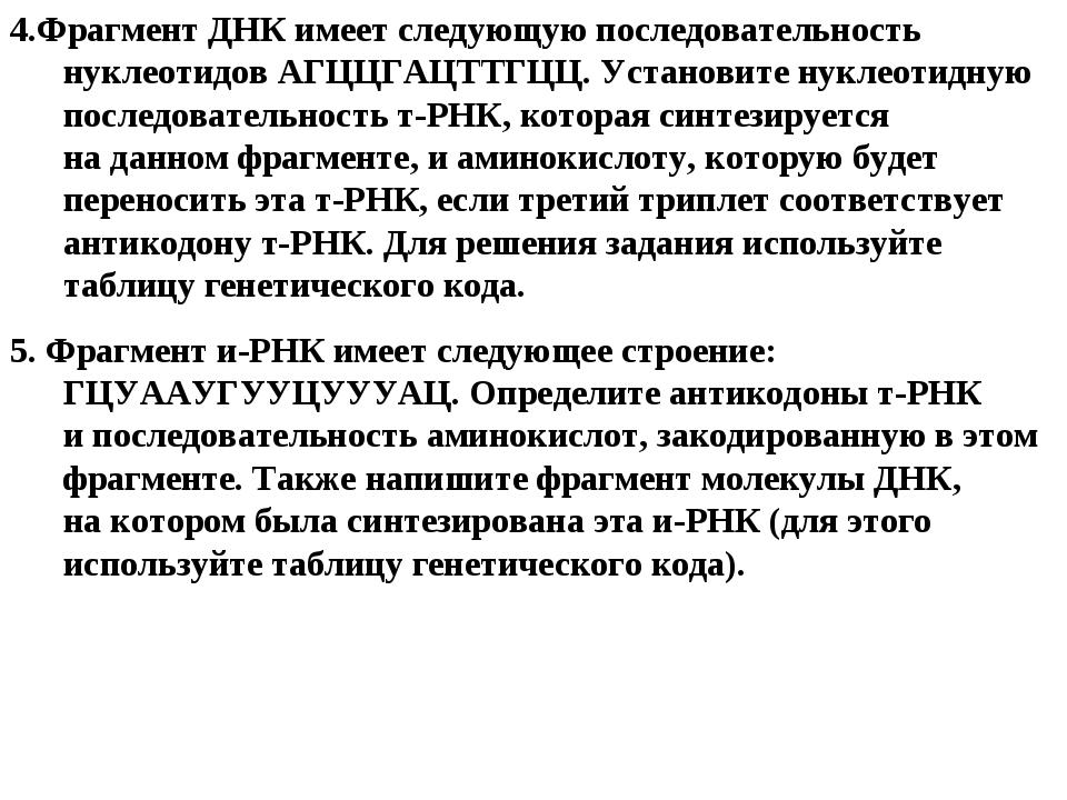 4.Фрагмент ДНК имеет следующую последовательность нуклеотидов АГЦЦГАЦТТГЦЦ. У...
