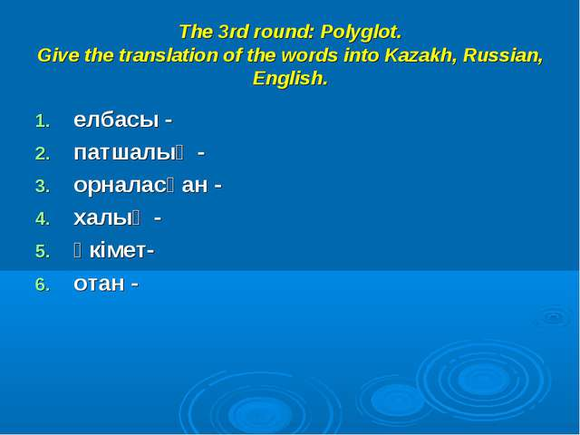 The 3rd round: Polyglot. Give the translation of the words into Kazakh, Russi...