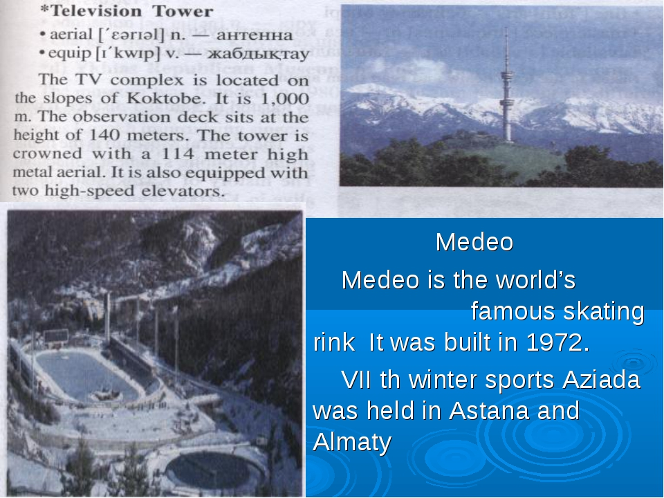 Medeo Medeo is the world's famous skating rink It was built in 1972. VII th...
