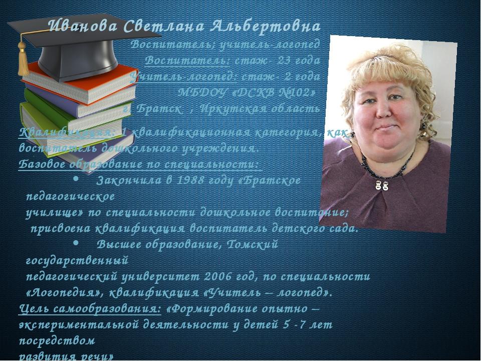Иванова Светлана Альбертовна Воспитатель; учитель-логопед Воспитатель: стаж-...