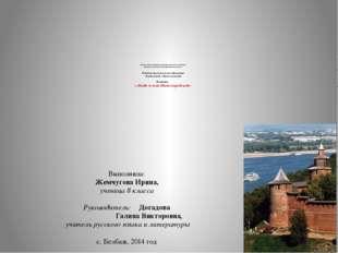 Муниципальное бюджетное общеобразовательное учреждение Белбажская основная о