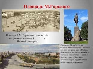 Площадь М.Горького Площадь А.М. Горького - одна из трёх центральных площадей