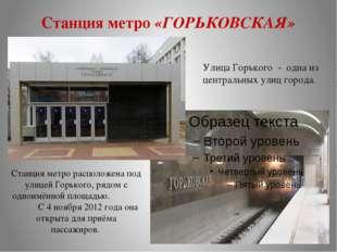 Станция метро «ГОРЬКОВСКАЯ» Станция метро расположена под улицей Горького, ря
