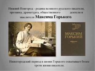 Нижний Новгород - родина великого русского писателя, прозаика, драматурга, об