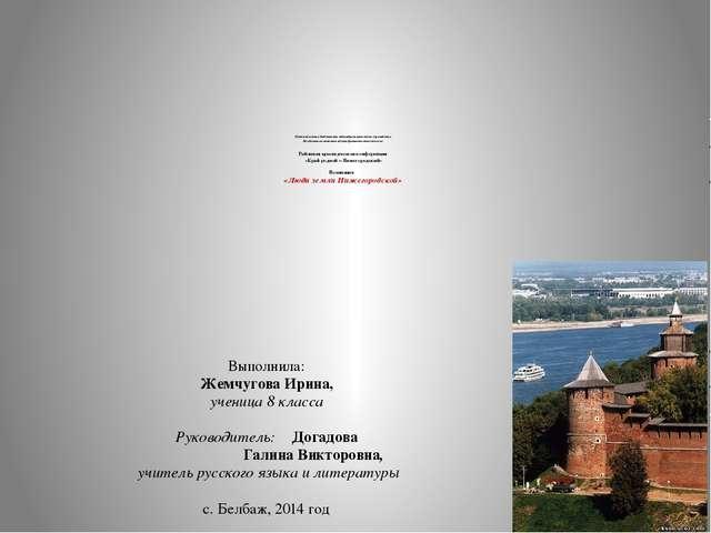 Муниципальное бюджетное общеобразовательное учреждение Белбажская основная о...